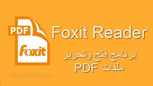 http://www.rftsite.com/2019/04/foxit-reader-pdf.html