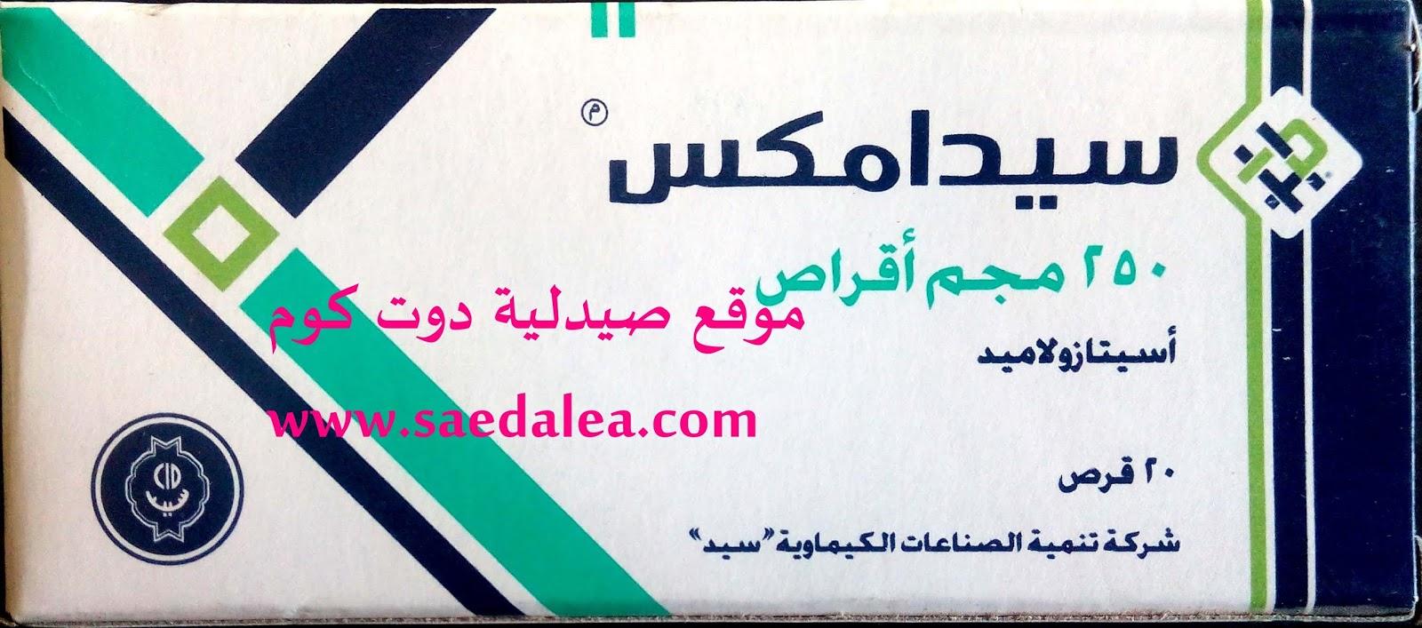 سيدامكس cidamex لعلاج الجلوكوما ضغط العين المرتفع،