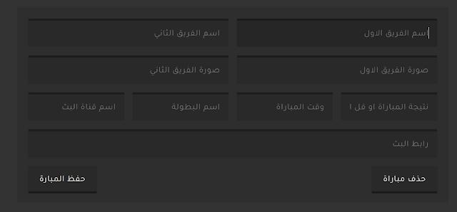 لوحة تحكم ب المباريات على بلوجر