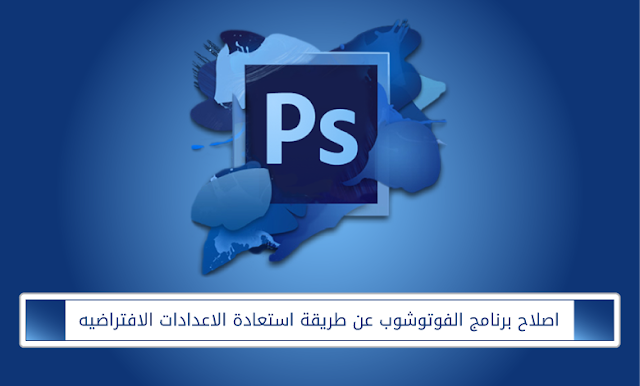 Photoshop-reform-program-by-restoring-the-default-settings