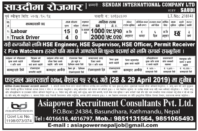 Jobs in Saudi Arabia for Nepali, Salary Rs 59,020