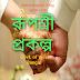 রূপশ্রী প্রকল্প       RUPASHREE PRAKALPA 2018 (WEST BENGAL)