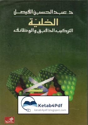 تحميل كتاب علم الخلية pdf