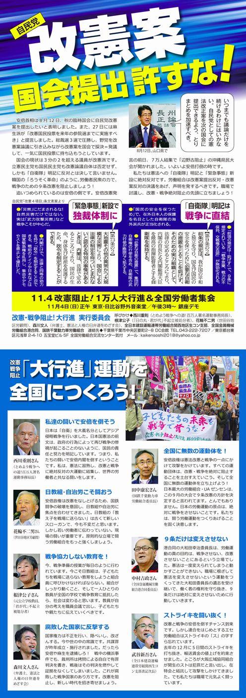 http://stop-kaiken.blog.jp/20180831bira.pdf