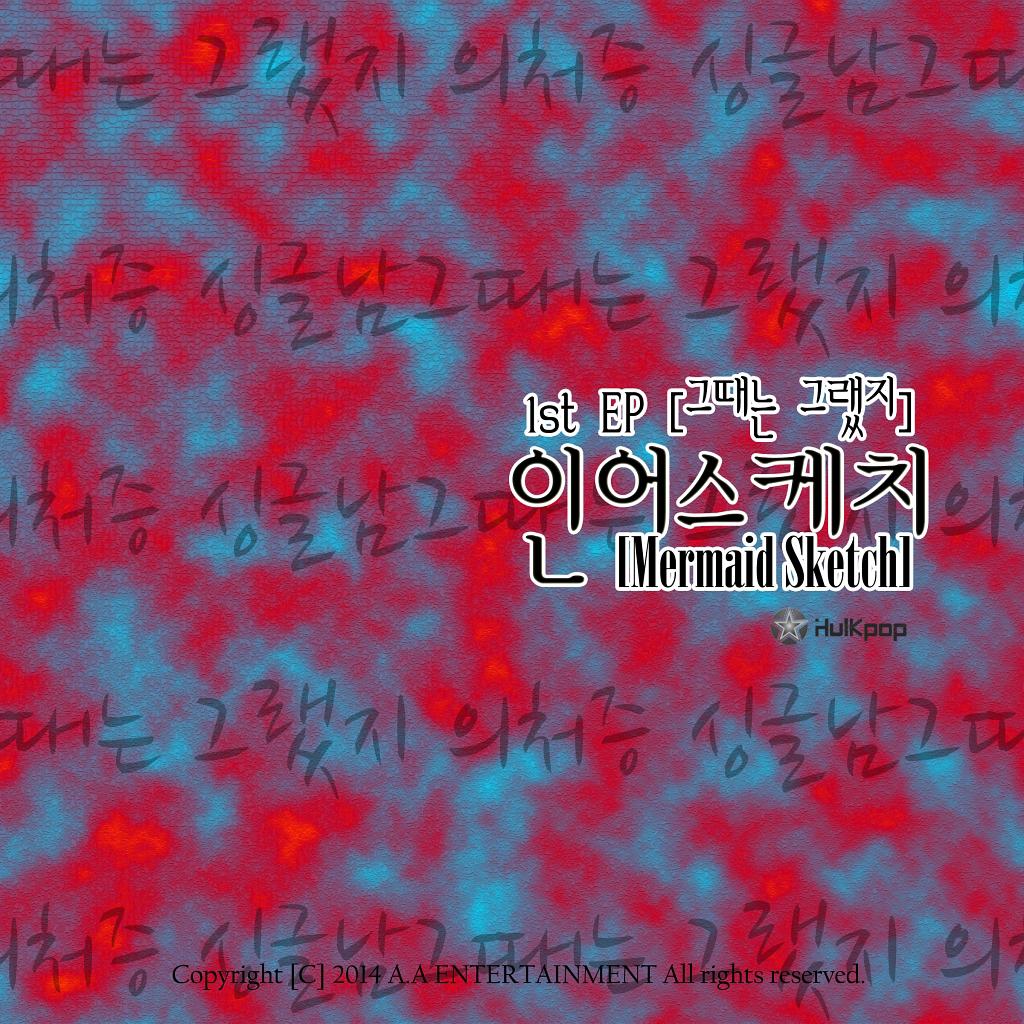 [EP] Mermaid Sketch – 그때는 그랬지