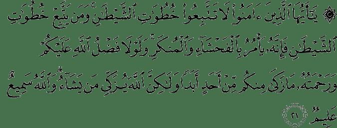 Surat An Nur ayat 21