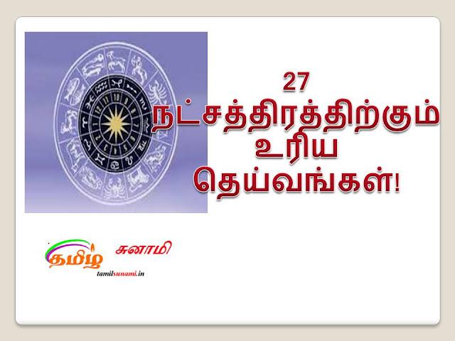 27 நட்சத்திரத்திற்கும் உரிய தெய்வங்கள்!