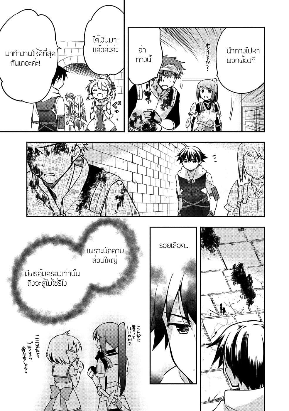 อ่านการ์ตูน Mushoku No Eiyuu Betsu Ni Skill Nanka Iranakatta Ndaga ตอนที่ 7 หน้าที่ 23