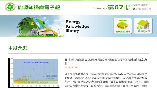 [第67期能源知識庫電子報 ] 本期焦點: 日本環境省提出太陽光電設施環境影響評估制度的制定方針