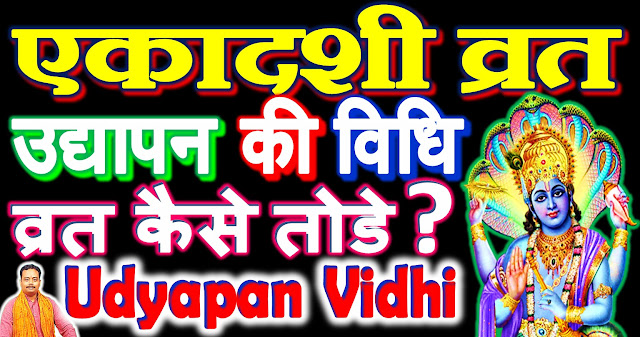 ekadashi udyapan vidhi