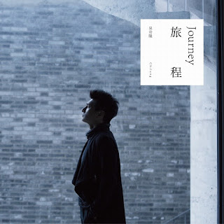 [Album] 旅程 Journey - 吳奇隆 Nicky Wu