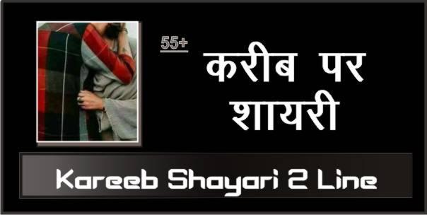 Kareeb-Shayari-2-Line