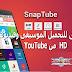 تحميل تطبيق SnapTube  من افضل التطبيقات للتحميل من جميع المصادر مثل فيسبوك وغيرها