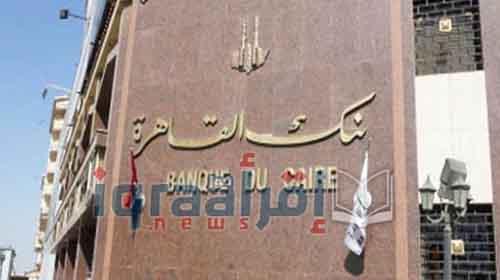 """وظائف بنك القاهرة 2016 , تفاصيل وطرق التقديم فى """"وظائف بنك القاهرة"""" المنشورة فى جريدة الاهرام"""