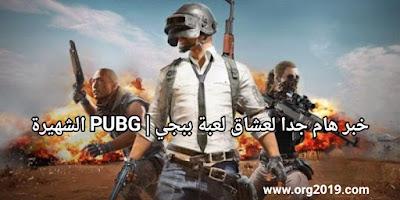 خبر هام جدا لعشاق لعبة ببجي | PUBG الشهيرة