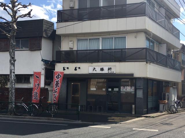 富士見台 大勝軒 外観