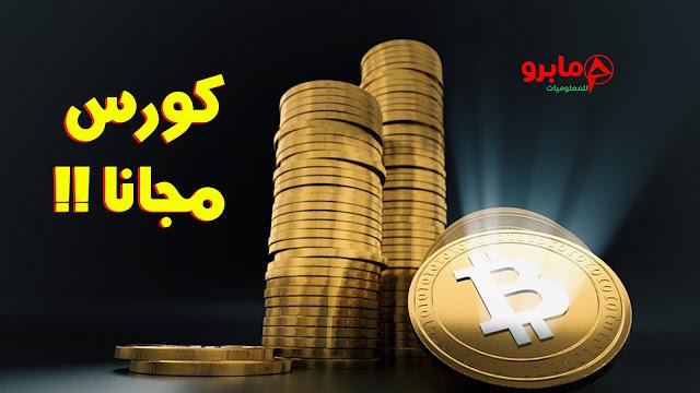 كورس العملات الرقمية منا لصفر الى الاحتراف مجانا