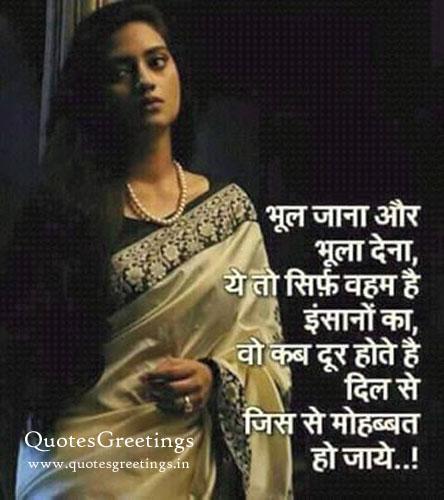 bhool jana emotional hindi whatsapp status with image