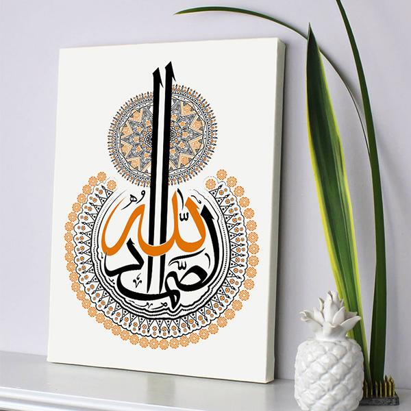 Allah ve Muhammed Yazılı Kanvas Tablo