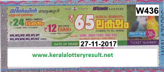 KERALA LOTTERY, kl result yesterday,lottery results, lotteries results, keralalotteries, kerala lottery, keralalotteryresult, kerala   lottery result, kerala lottery result live, kerala lottery results, kerala lottery today, kerala lottery result today, kerala lottery results   today, today kerala lottery result, kerala lottery result 27-11-2017, Win win lottery results, kerala lottery result today Win win,   Win win lottery result, kerala lottery result Win win today, kerala lottery Win win today result, Win win kerala lottery result, WIN   WIN LOTTERY W 436 RESULTS 27-11-2017, WIN WIN LOTTERY W 436, live WIN WIN LOTTERY W-436, Win win lottery,   kerala lottery today result Win win, WIN WIN LOTTERY W-436, today Win win lottery result, Win win lottery today result, Win   win lottery results today, today kerala lottery result Win win, kerala lottery results today Win win, Win win lottery today, today   lottery result Win win, Win win lottery result today, kerala lottery result live, kerala lottery bumper result, kerala lottery result   yesterday, kerala lottery result today, kerala online lottery results, kerala lottery draw, kerala lottery results, kerala state lottery   today, kerala lottare, keralalotteries com kerala lottery result, lottery today, kerala lottery today draw result, kerala lottery online   purchase, kerala lottery online buy, buy kerala lottery online