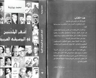 تحميل كتاب أشهر الملحّنين في الموسيقى العربية تأليف محمّد بوذينة pdf الجزء الأول و الثاني