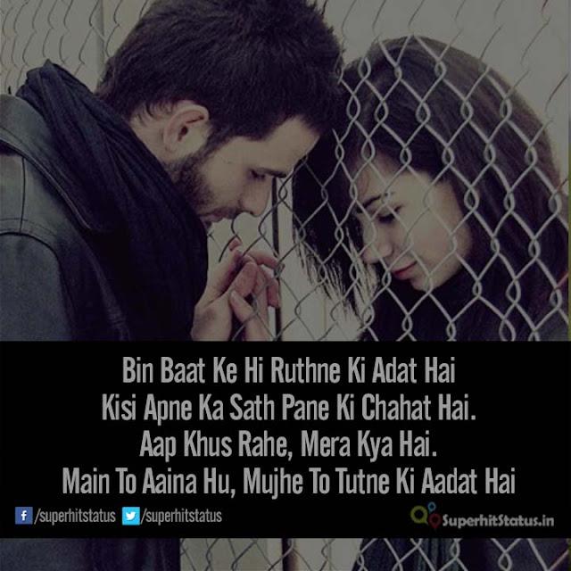 Aap Khus Rahe Mera Kya Hai Sad Love Shayari Image Pics For Boy