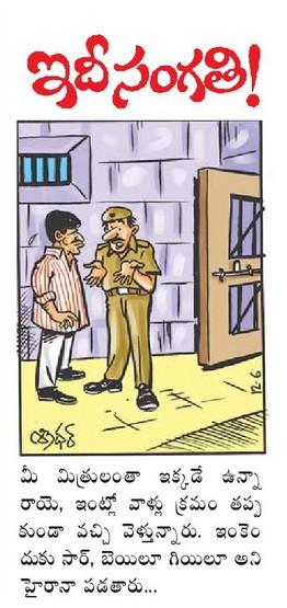Chalanachithram com DB: NTR mida cartoons
