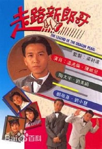 Xem Phim Chú Rể Mất Tích 1990