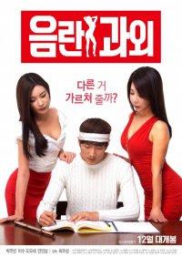 Erotic Tutoring (2016) Subtitle Indonesia