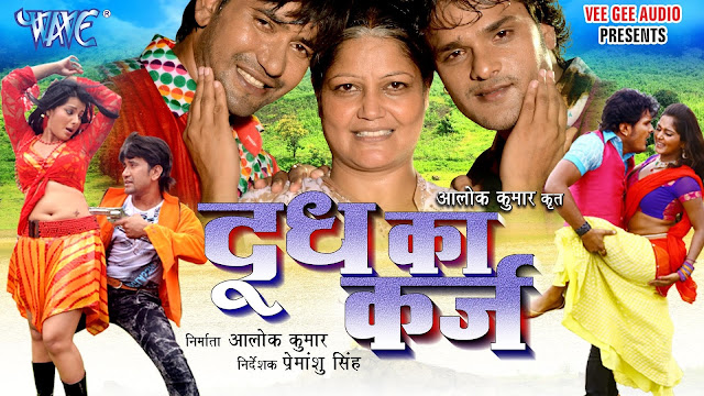 Doodh-Ka-Karz-Super-Hit-Full-Bhojpuri-Movie-2016