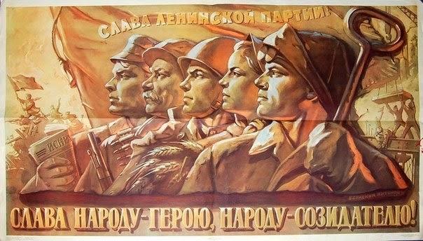 Стахановское движение в СССР, плакат