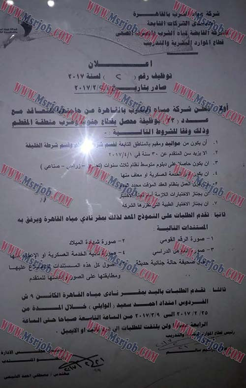 وظائف شركة مياه الشرب بالقاهرة - اعلان رقم (2-3-4-5-6-7-8) لسنة 2017