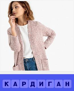девушка одета в светлый кардиган с карманами  и джинсы