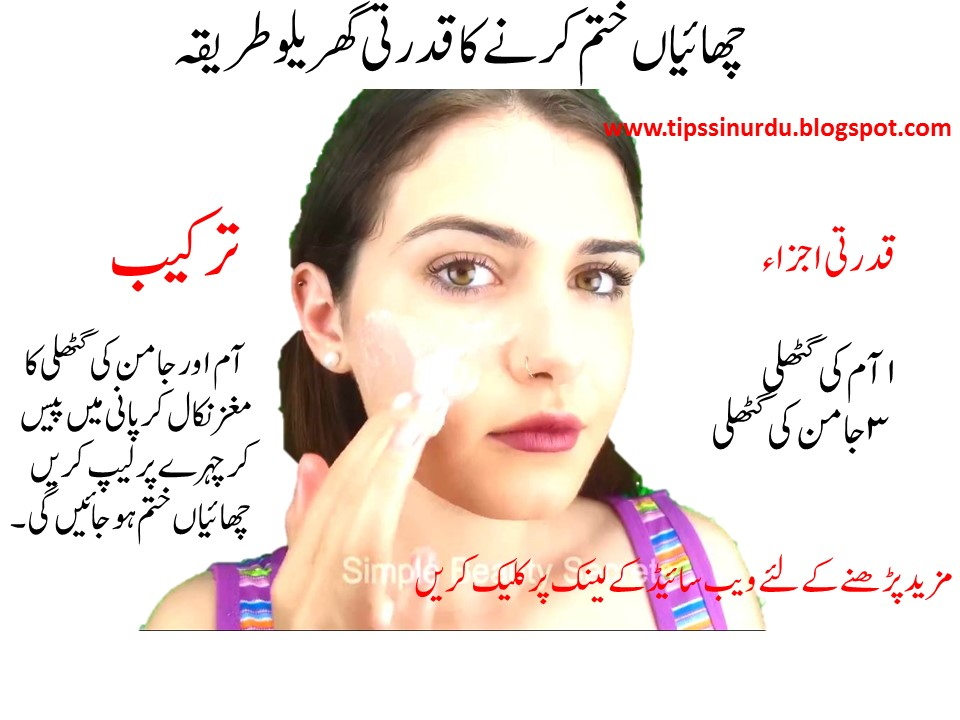 Homemade beauty tips for face whitening in Urdu Hindi ...