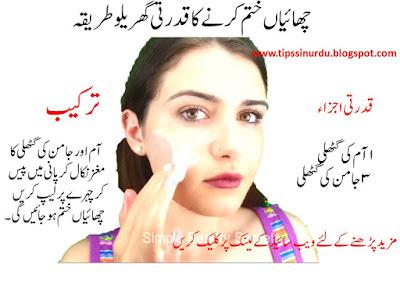 beauty tips for Chaiyan in Urdu Hindi
