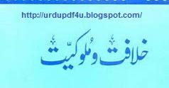 Khilafat O Malookiat Maulana Maududi Pdf