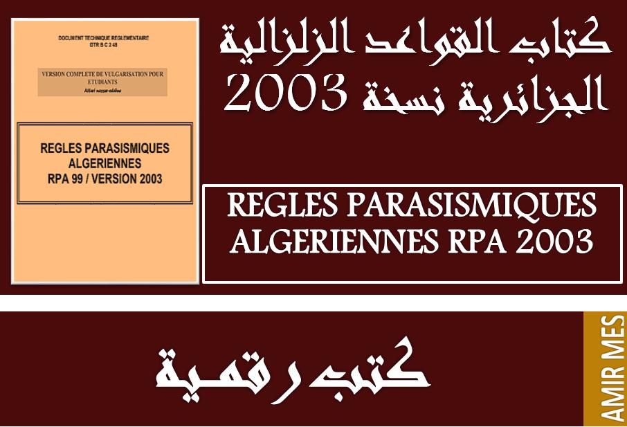 rpa99/version 2003