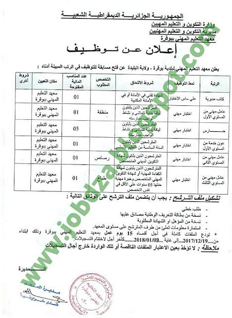 إعلان توظيف 10 مناصب في معهد التعليم المهني بوقرة ولاية البليدة