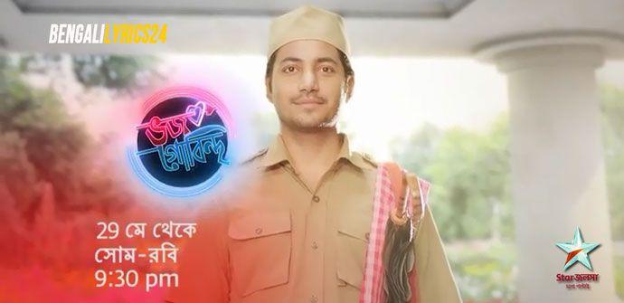 Bhojo Gobindo, Star Jalsha, Bengali serial