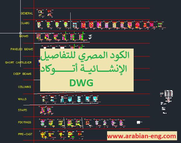 الكود المصري للتفاصيل الإنشائية أتوكاد DWG | المهندس العربي