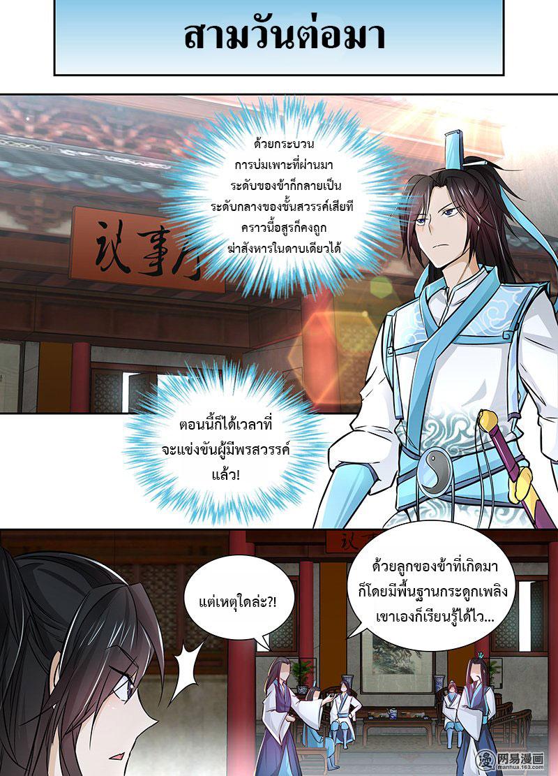อ่านการ์ตูน Yong Heng Zhi Zun 8 ภาพที่ 2
