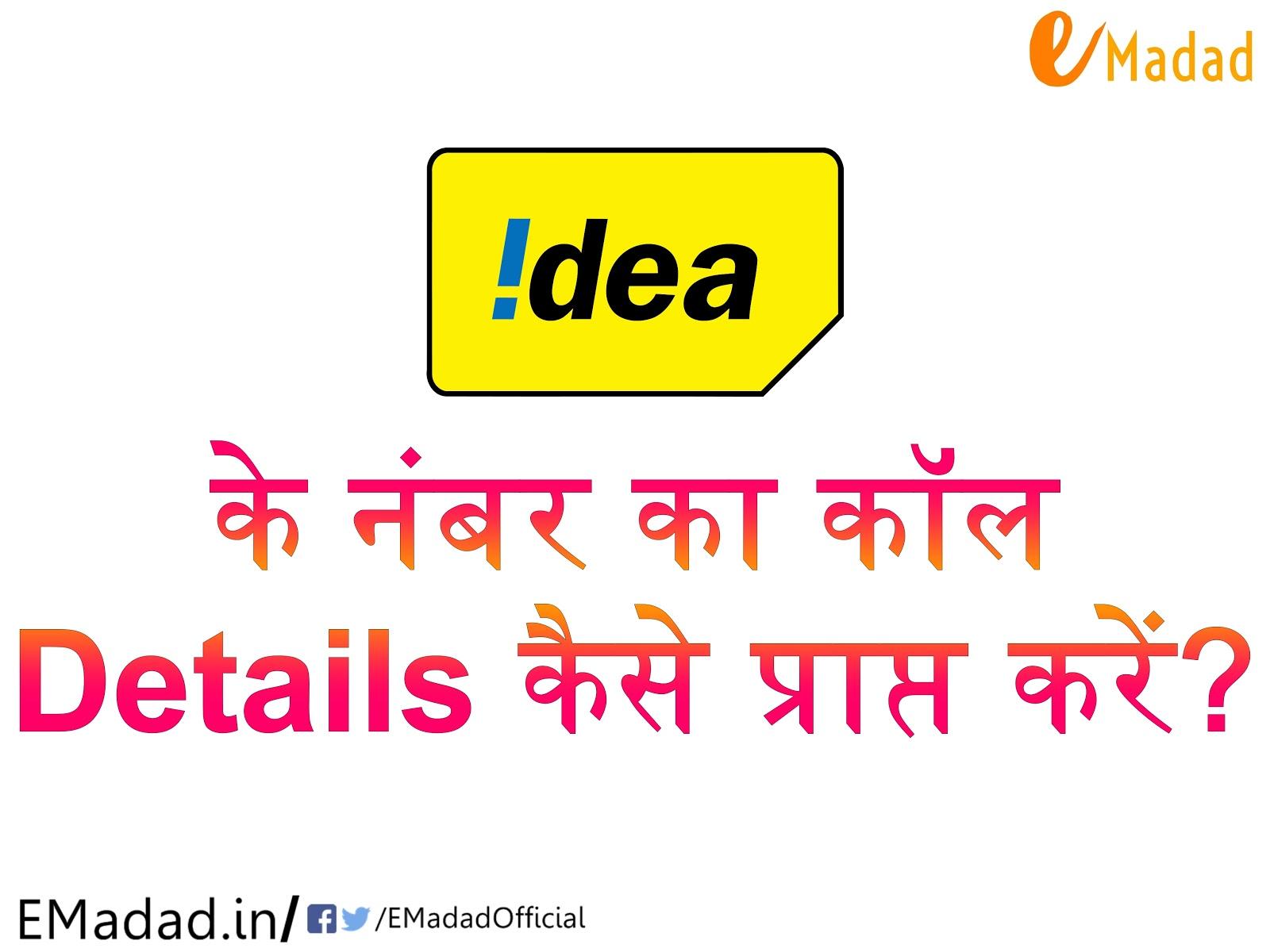 Idea के नंबर का कॉल Details कैसे प्राप्त करें?