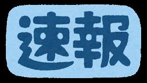 ニュースの見出しのイラスト文字(速報)