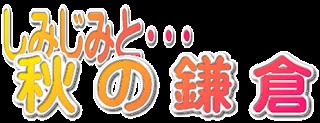 しみじみと秋の鎌倉