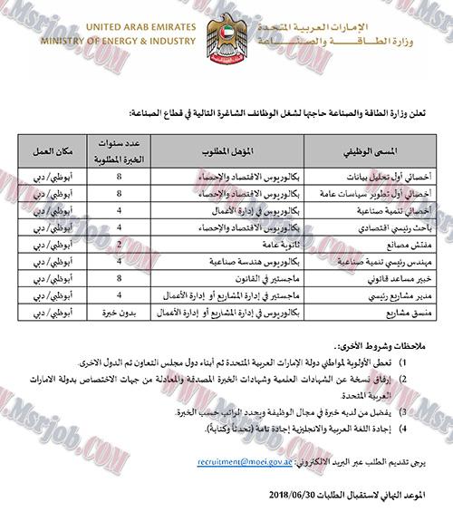 وظائف وزارة الطاقة والصناعة بدولة الامارات العربية المتحدة تطلب مصريين 2018