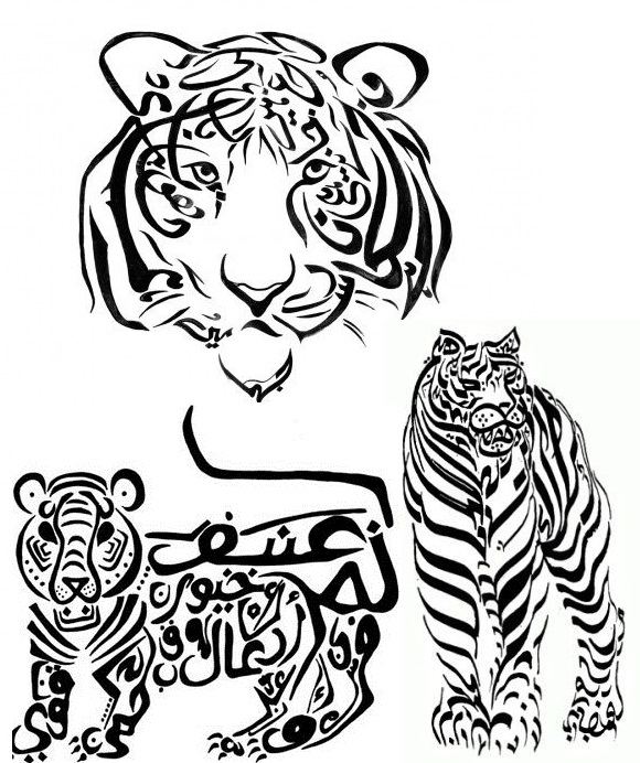 Arabic Calligraphy Tiger