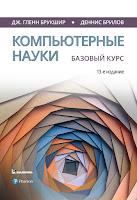 книга Гленна Брукшира и Денниса Брилова «Компьютерные науки. Базовый курс» (13-е издание)