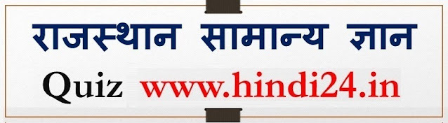 Rajasthan GK Hindi Quiz 651-700 राजस्थान सामान्य ज्ञान General Knowledge