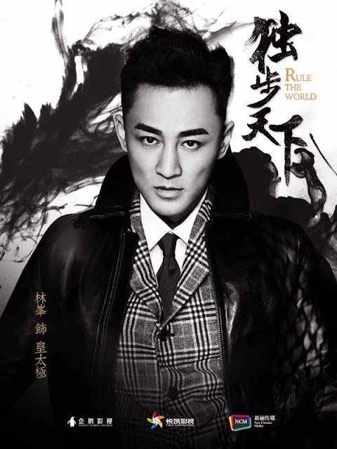 Rule the World Chinese TV series Raymond Lam