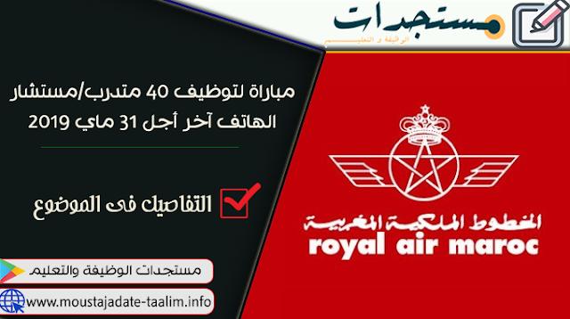 الخطوط الملكية المغربية - أطلس اون لاين مباراة لتوظيف 40 متدرب/مستشار الهاتف آخر أجل 31 ماي 2019
